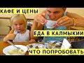 Калмыцкая Кухня. Еда в Калмыкии (Элиста). Обзор и Цены в Кафе Элисты