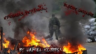 Кровавая Украина... / Bloody Ukraine...