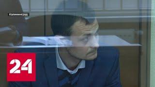Смотреть видео Семь миллионов и обманутые друзья: калининградский аферист мастерски сыграл свою роль - Россия 24 онлайн