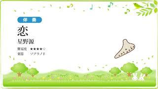 【伴奏】恋/星野源【楽譜あり】