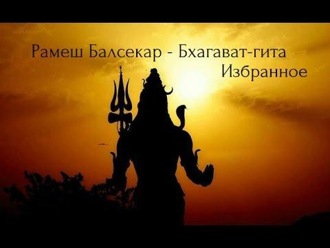 Бхагавад-Гита. Жемчужина мудрости Востока. Слушать