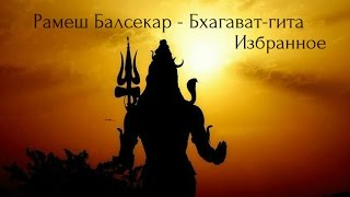 Рамеш Балсекар Бхагават гита Избранное Аудиокнигa Адвайта Эзотерика NikOsho