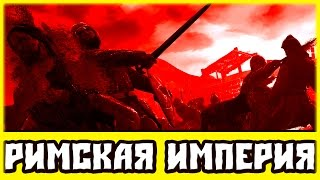Total War: Attila Западная Римская Империя №65