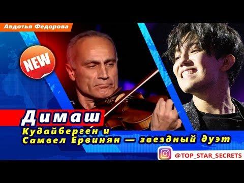 🔔 Димаш Кудайберген и Самвел Ервинян — звездный дуэт