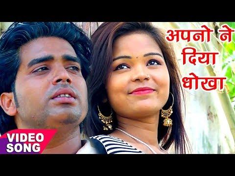 2017 का सबसे दर्द भरा गीत - अपनो ने दिया धोखा - Apno Ne Diya - Dharmendra Mishra - Hindi Sad Song