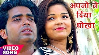 2017 - Apno Ne Diya - Dharmendra Mishra - Hindi Sad Song.mp3