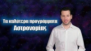 Ταξιδέψτε στο διάστημα με τα καλύτερα προγράμματα αστρονομίας    Astronio (#12)