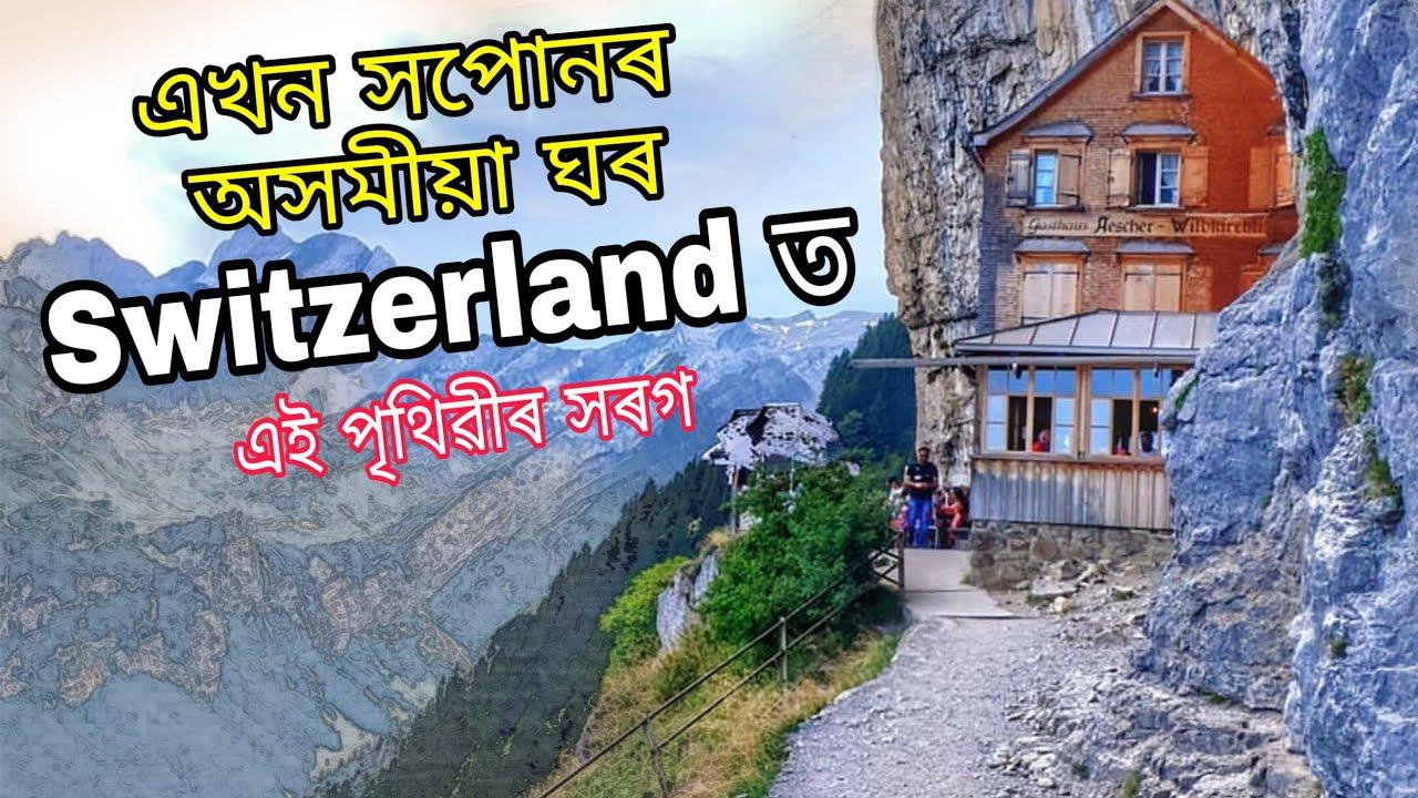 Assamese house in Switzerland - চুইজাৰলেণ্ড ত অসমীয়া ঘৰ