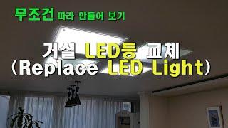 [생활의DIY] 거실 형광등 LED등으로 교체하기( R…