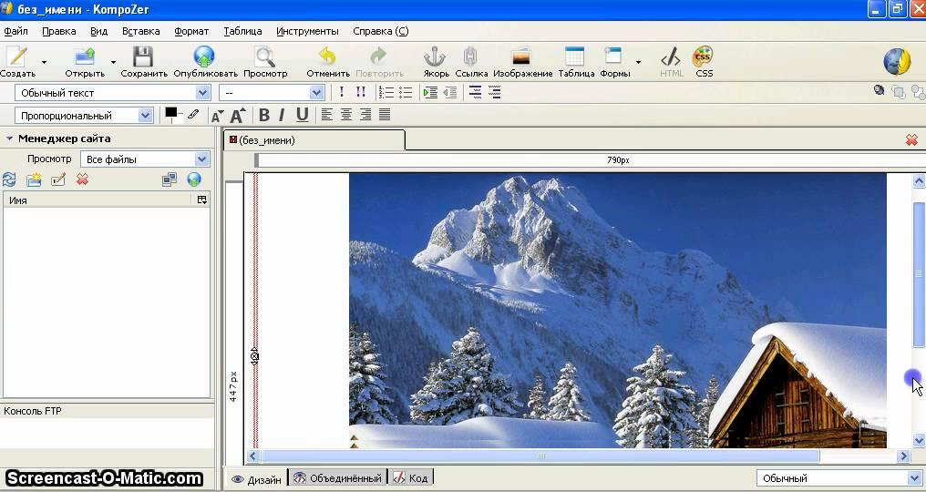 Программа по созданию виртуальных открыток