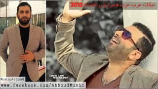 الفارس اذينة العلي دبكات عرب عرب + مواويل وعتابات (نص ساعة) 2016