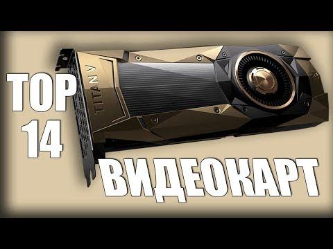 ТОП 14 видеокарт в России и СНГ на 2018