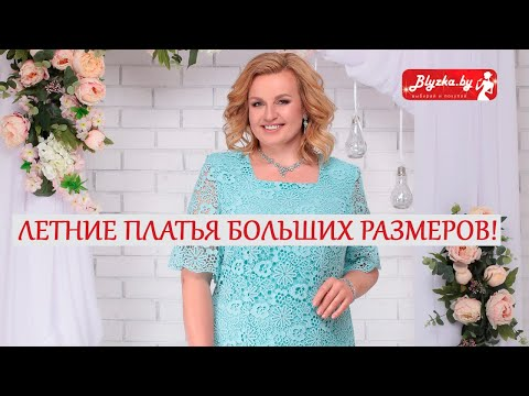 Летние новинки 2019 года в интернет-магазине Блузка бай / Blyzka.by