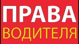 Несколько слов о части 2 статьи 12 8 КоАП РФ