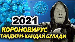 ВАНГАНИНГ 2021-ЙИЛГА АЙТГАН БАШОРАТИ