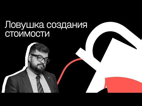 Илья Балахнин: Ловушка создания стоимости