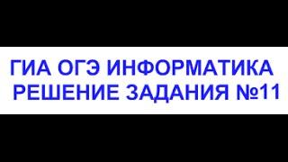 ГИА ОГЭ информатика - Решение задания номер 11