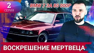БМВ 7 за 80 000  РУБЛЕЙ / ВОСКРЕШЕНИЕ МЕРТВЕЦА / ЛЮТАЯ ДИАГНОСТИКА. 2 Серия