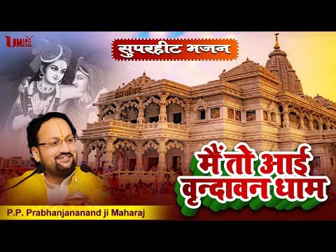 Main To Aayi Vrindavan Dham  | Krishna Bhajan | P.P. Prabhanjananand ji Maharaj