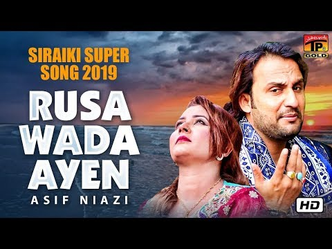 Russa Wada Hen | Asif Niazi | Latest Saraiki And Punjabi Song 2019