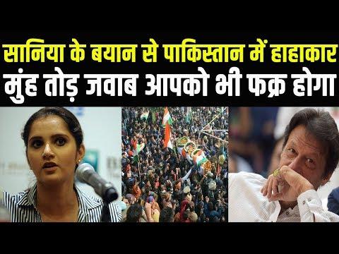 Sania Mirza ने इस बयान से दिया मुंह तोड़ जवाब I हर भारतीय जिम्मेदारी से सुने | Trollers को क्या कहा।
