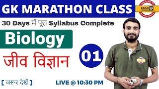 CLASS 01   # सभी EXAMS के लिए   GK MARATHON CLASS   by VIVEK SIR   जीव विज्ञान