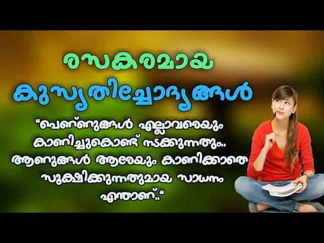 Kusruthi chodhyangal, funny malayalam questions, funny malayalam riddles, kadam kathaka, kadam kadha