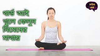How To Open Third Eye In Bengali। How To Open Third Eye।