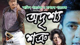O Doyal | Odrishsho Sotru (2014) | Official Video Song
