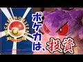 ポケモンカード:リベンジ【悪魔に魂を売った男】