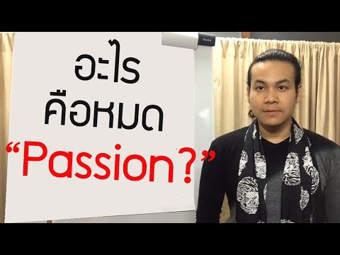 """อะไรคือ """"หมด Passion""""?"""
