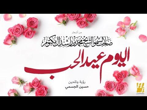 حسين الجسمي - اليوم عيد الحب (حصرياً) | 2018