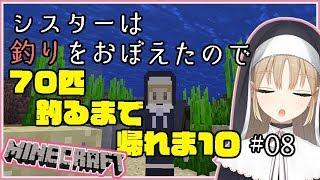 [LIVE] 【マイクラ】教会のほとりでお魚帰れま10【シスター・クレア】