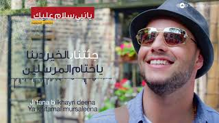 Download Maher Zain - Ya Nabi Salam Alayka (Karaoke Version) | (ماهر زين - يا نبي (كاريوكي