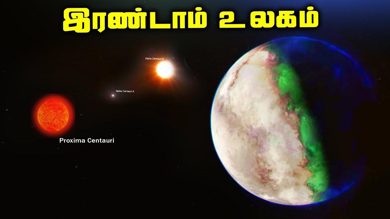 மூன்று சூரியன்கள் கொண்ட உலகம் - Alpha Centauri System