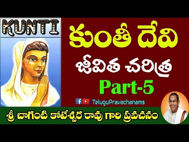 Kunthi Devi (Part-5)| ????????? |Maha Bharatham|Telugu Pravachanams | By Sri Chaganti Koteswar Rao