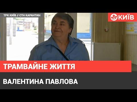 Телеканал Київ: Команда СТН проїхалися Києвом разом із водійкою трамваїв
