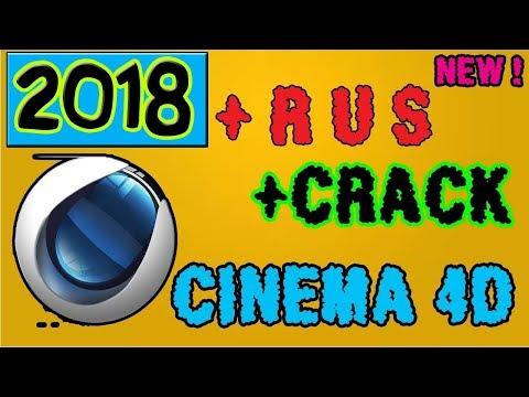 Где скачать и как установить CRACK / крякнутый  CINEMA 4D / Cinema 4d ( 2017 )
