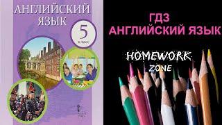 Рабочая тетрадь Английский Комарова 5 класс Урок 13