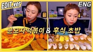 [ENG/EDIT]  분모자떡볶이와 후식 초밥 먹방편~…