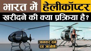 How to Purchase a Heli¢opter in India ? हेलीकाॅप्टर खरीदने की क्या प्रक्रिया है ?