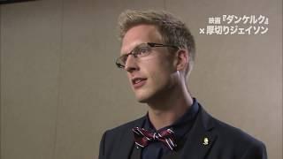 映画『ダンケルク』絶賛コメント(厚切りジェイソン編)【HD】2017年9月9日(土)公開 thumbnail