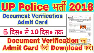 UP Police Document Verification Admit Card 2018 | UPP DV Admit Card Download 2018 | UP police Result