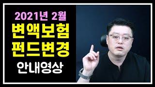 #137  2021년 2월 변액보험 펀드변경 안내 방송