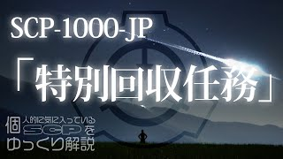 SCP-1000-JP「特別回収任務」をゆっくり解説