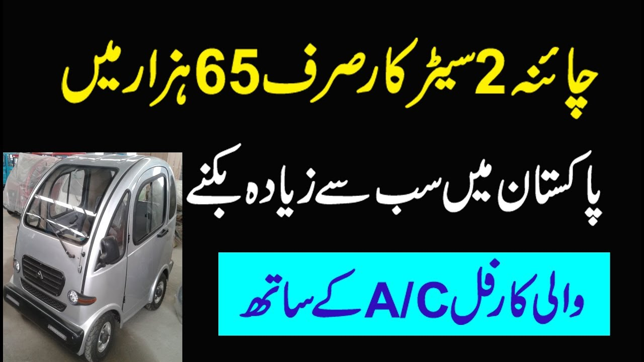China 2 Seater Car Just 65 Thousand Rupees Full A C System In