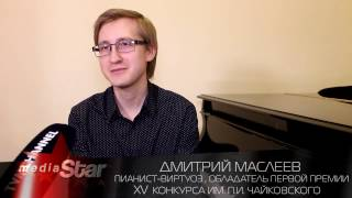 Дмитрий Маслеев в ММДМ