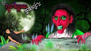 រឿង ត្បូងវិញ្ញាណម្ចាស់ជ្រោះ រឿងពេញ | NITEAN KOMA , Khmer Fairy 2021