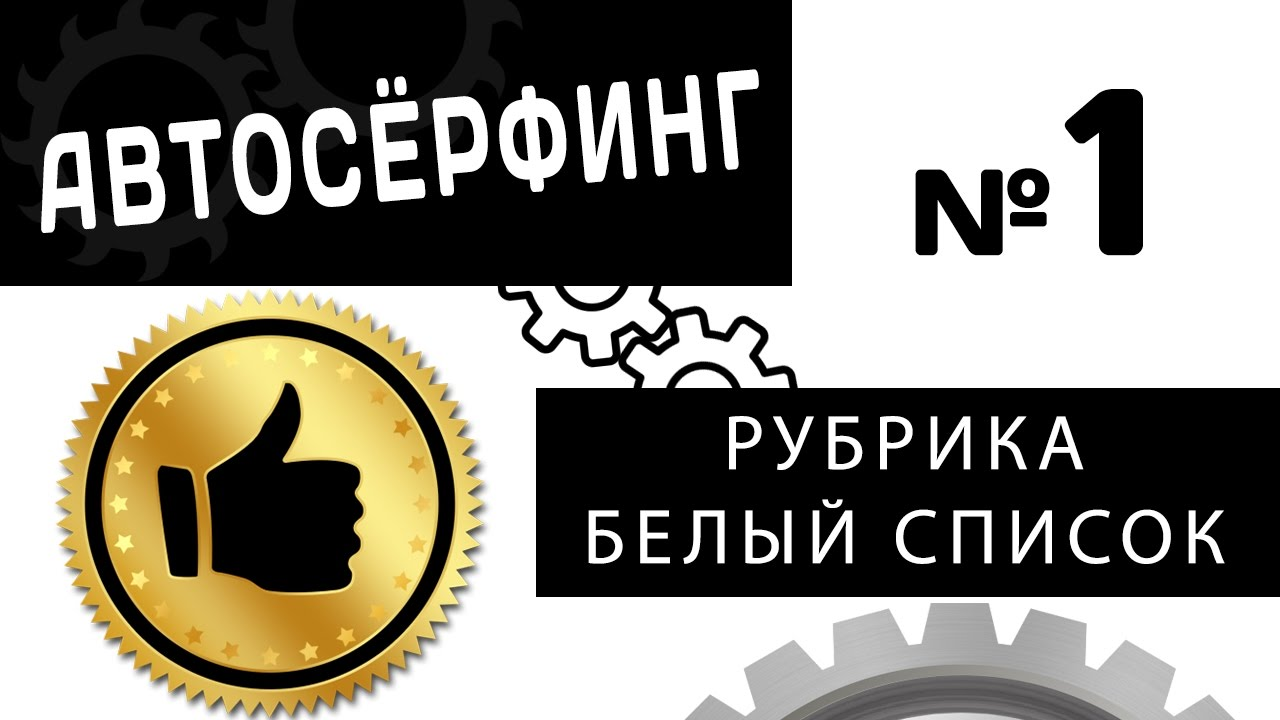 Белый список казино в рублях хочу создать онлайн казино