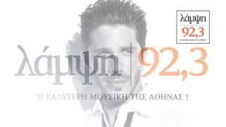 """Νίκος Οικονομόπουλος """"Είναι κάτι λαϊκά"""" 1η Μετάδοση στον Λάμψη 92,3 (teaser)"""